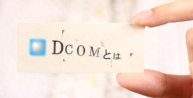 Dcomからのお知らせ